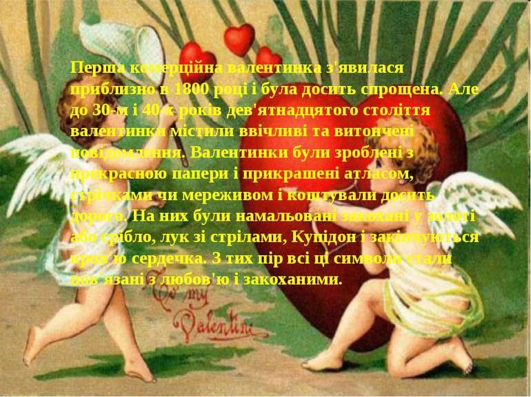Перша комерційна валентинка з'явилася приблизно в 1800 році і була досить спр...
