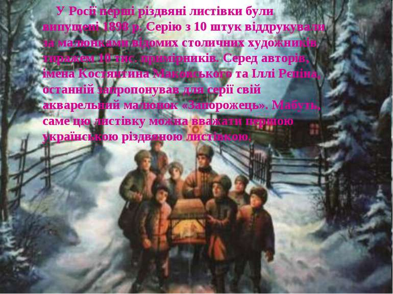 У Росії перші різдвяні листівки були випущені 1898 р. Серію з 10 штук віддрук...