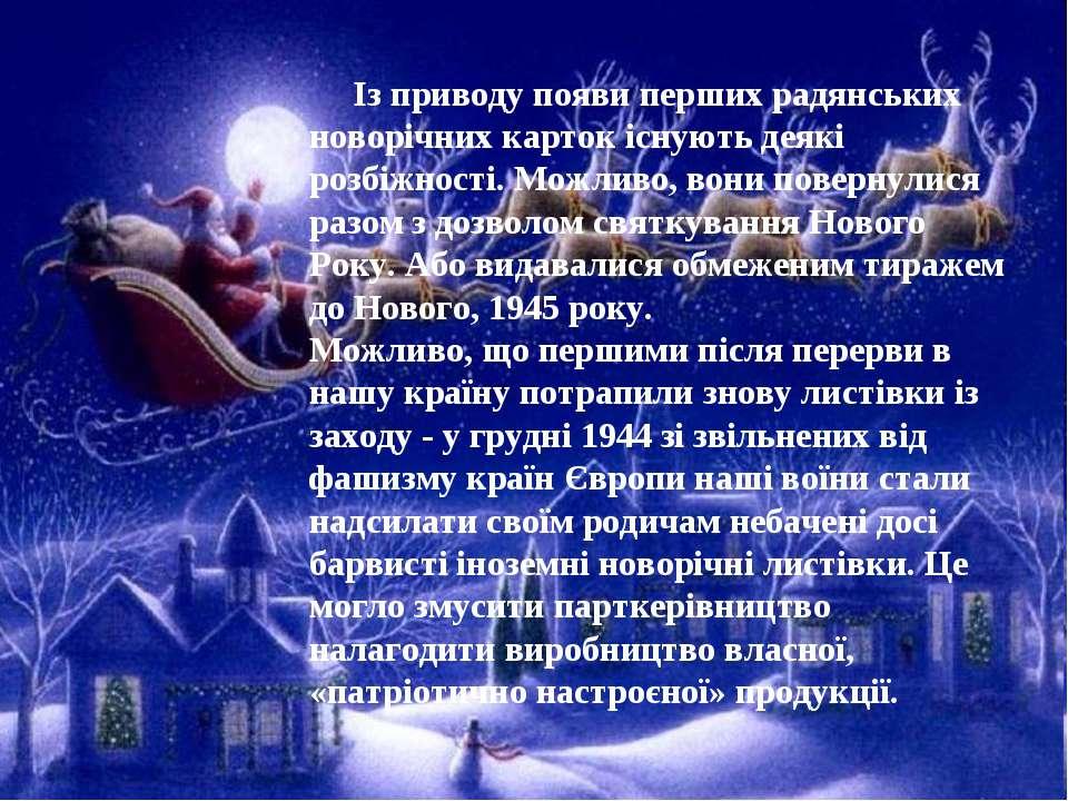 Із приводу появи перших радянських новорічних карток існують деякі розбіжност...