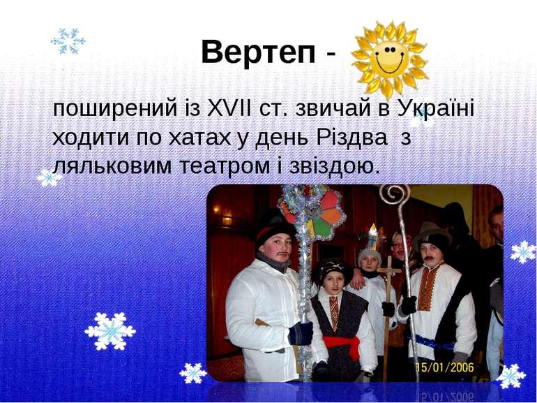 Вертеп - поширений із XVII ст. звичай в Україні ходити по хатах у день Різдва...