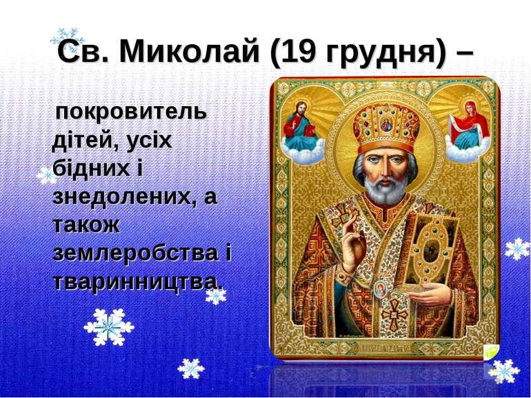 Св. Миколай (19 грудня) – покровитель дітей, усіх бідних і знедолених, а тако...