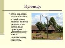 Криниця Отже,впродовж багатьох століть кожний народ виробив власний вид житла...