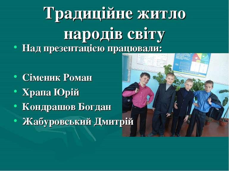 Традиційне житло народів світу Над презентацією працювали: Сіменик Роман Храп...