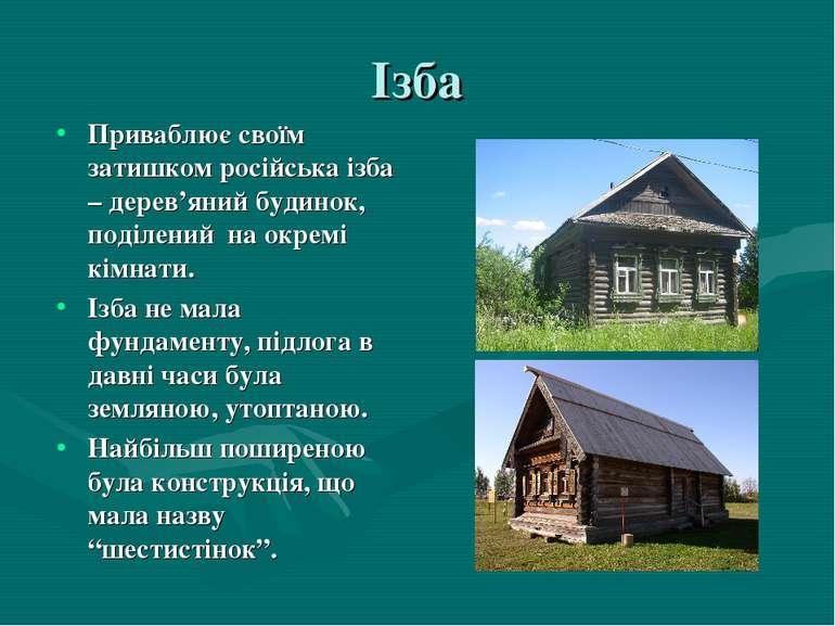 Ізба Приваблює своїм затишком російська ізба – дерев'яний будинок, поділений ...