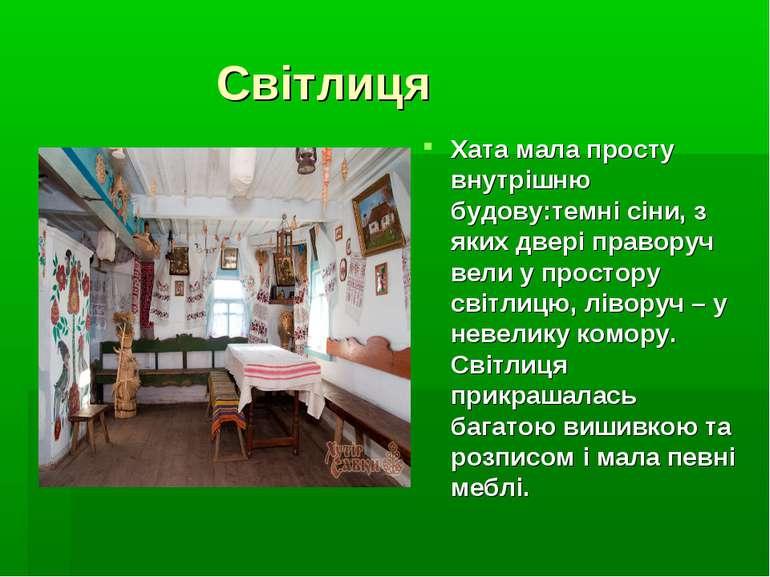 Світлиця Хата мала просту внутрішню будову:темні сіни, з яких двері праворуч ...