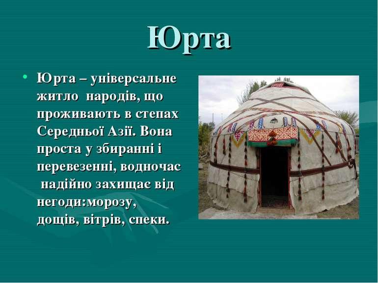 Юрта Юрта – універсальне житло народів, що проживають в степах Середньої Азії...