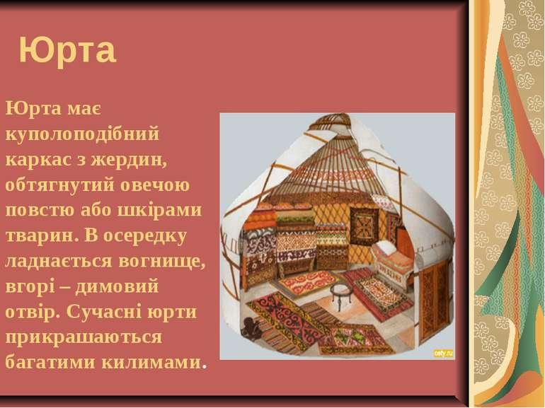 Юрта Юрта має куполоподібний каркас з жердин, обтягнутий овечою повстю або шк...
