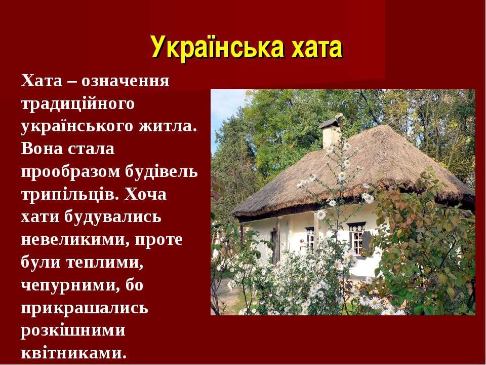 Українська хата Хата – означення традиційного українського житла. Вона стала ...