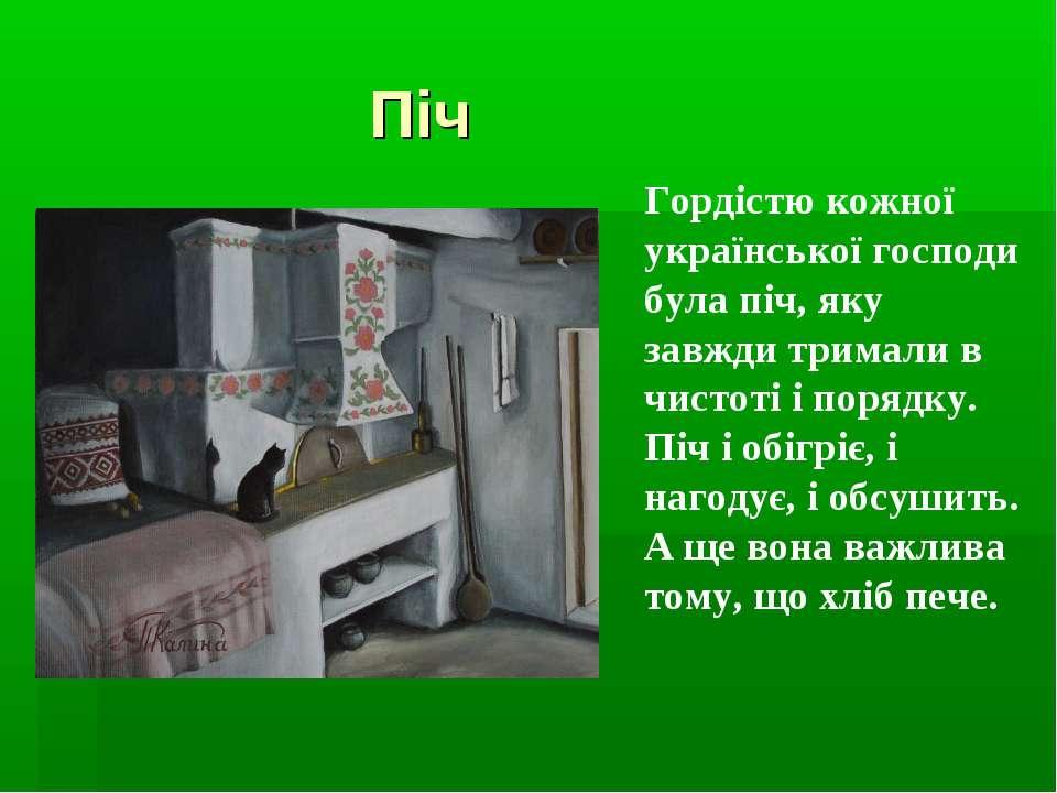 Піч Гордістю кожної української господи була піч, яку завжди тримали в чистот...