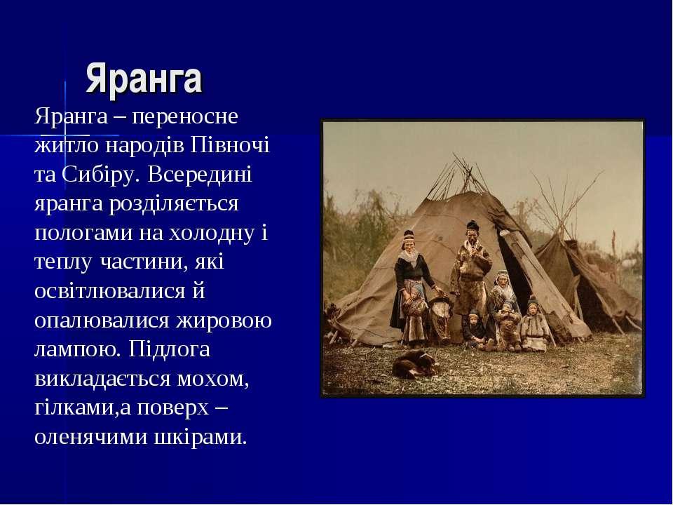 Яранга Яранга – переносне житло народів Півночі та Сибіру. Всередині яранга р...