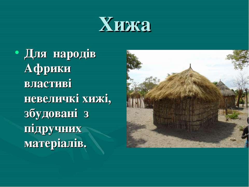Хижа Для народів Африки властиві невеличкі хижі, збудовані з підручних матері...