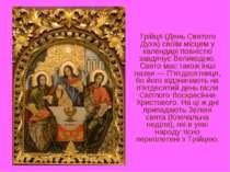 Трійця (День Святого Духа) своїм місцем у календарі повністю завдячує Великод...
