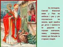 За легендою, Святий Миколай живе у Раю на небесах і раз у рік спускається на ...