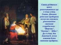 Свята різдвяного циклу розпочинаються ще 2 січня в день Гната. Дівчата ретель...