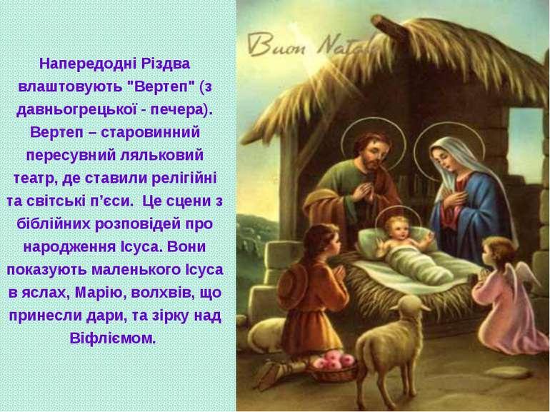 """Напередодні Різдва влаштовують """"Вертеп"""" (з давньогрецької - печера). Вертеп –..."""