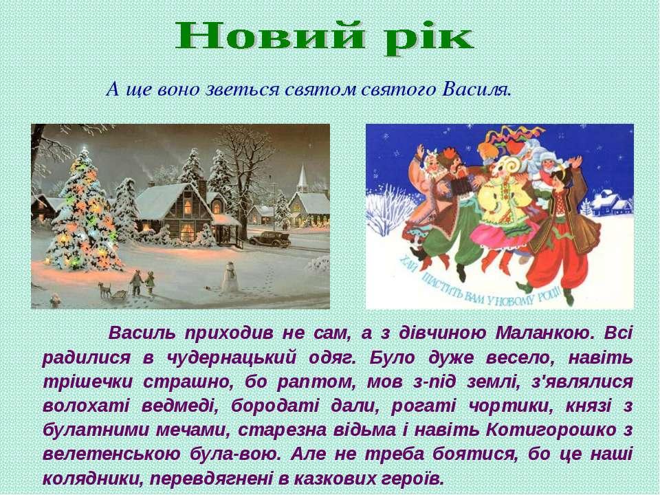 А ще воно зветься святом святого Василя. Василь приходив не сам, а з дівчиною...