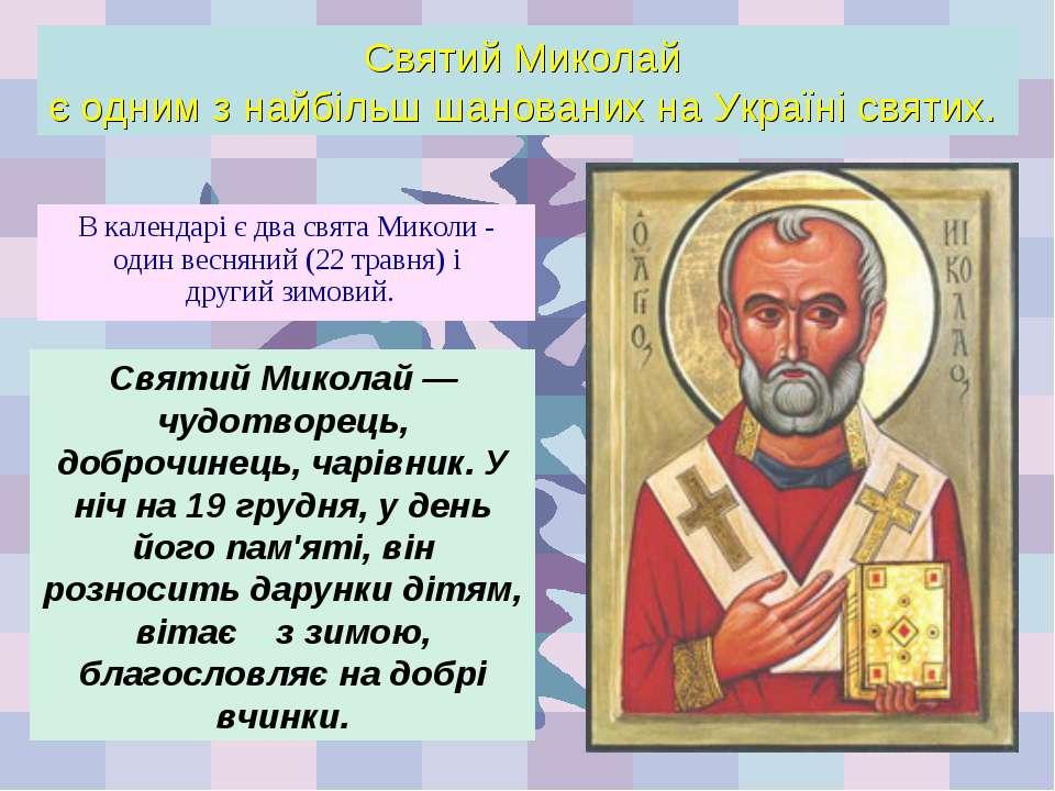 Святий Миколай є одним з найбільш шанованих на Україні святих. Святий Миколай...