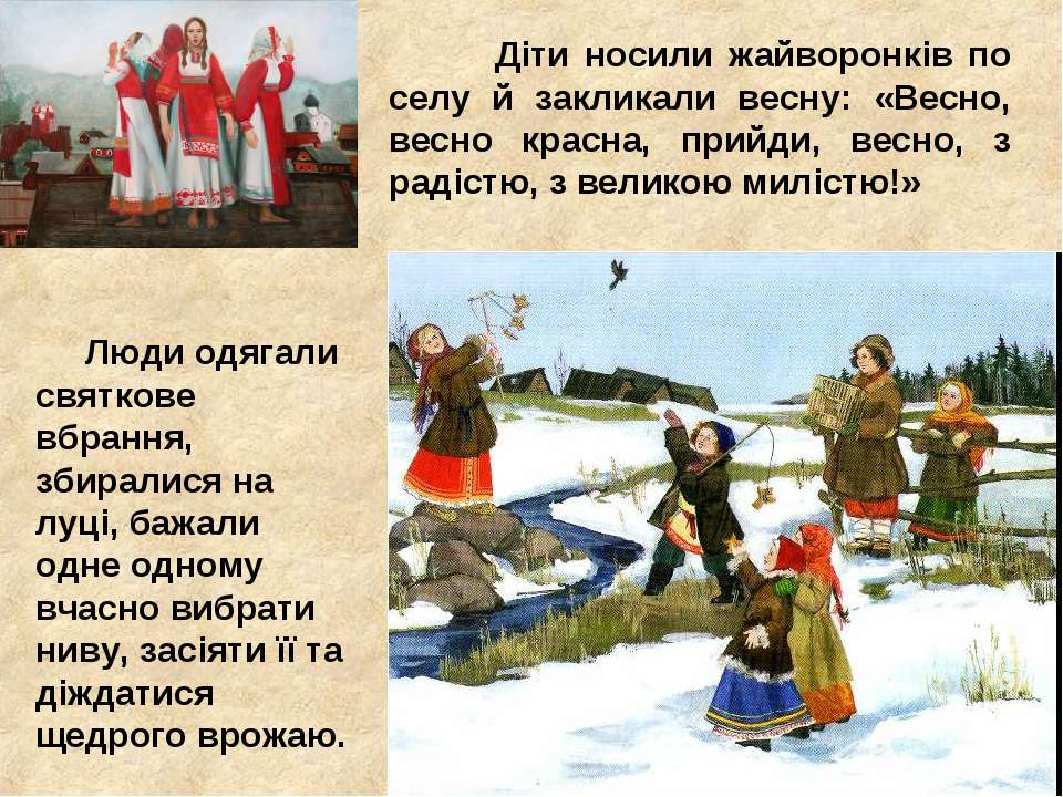 Діти носили жайворонків по селу й закликали весну: «Весно, весно красна, прий...