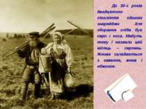 До 30-х років двадцятого століття єдиним знаряддям для збирання хліба був сер...