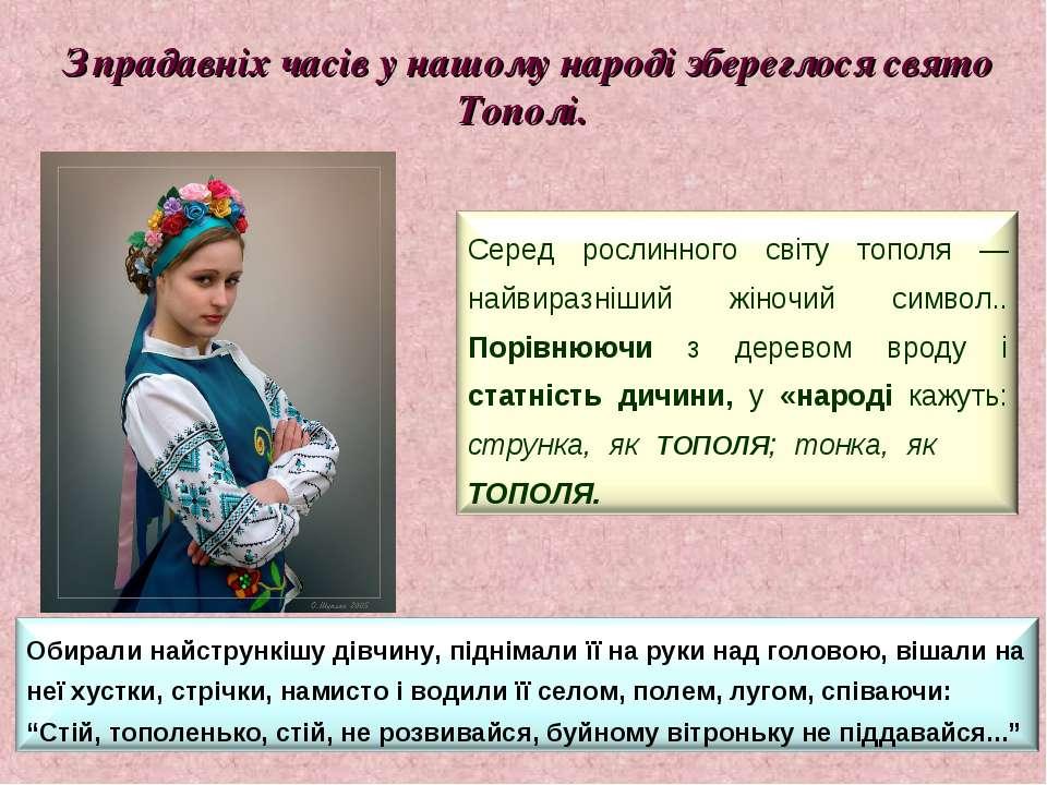 З прадавніх часів у нашому народі збереглося свято Тополі.