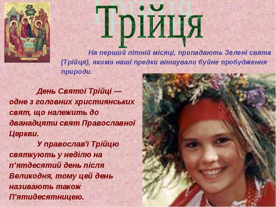 На перший літній місяці, припадають Зелені свята (Трійця), якими наші предки ...