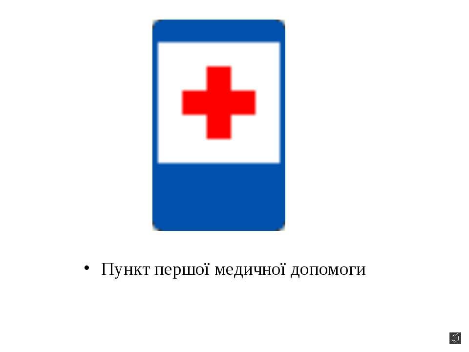 Пункт першої медичної допомоги