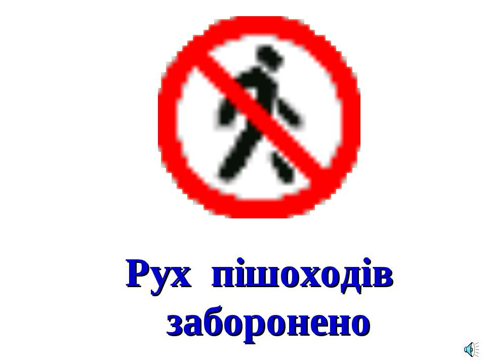 Рух пішоходів заборонено