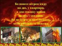 Бо понесе вiтром iскру на дах, у квартири, а для спалаху майна досить i хвили...