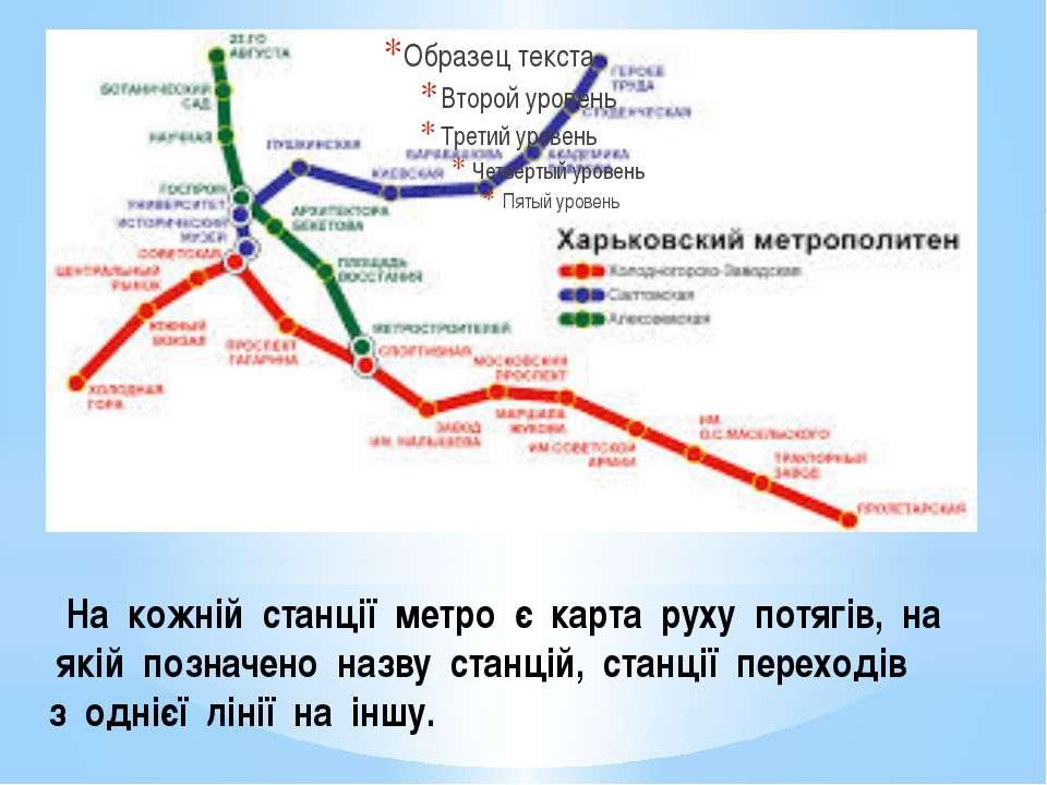 На кожній станції метро є карта руху потягів, на якій позначено назву станцій...