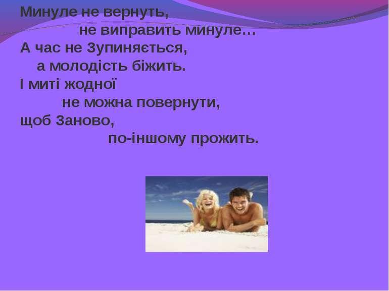 Минуле не вернуть, не виправить минуле… А час не Зупиняється, а молодість біж...