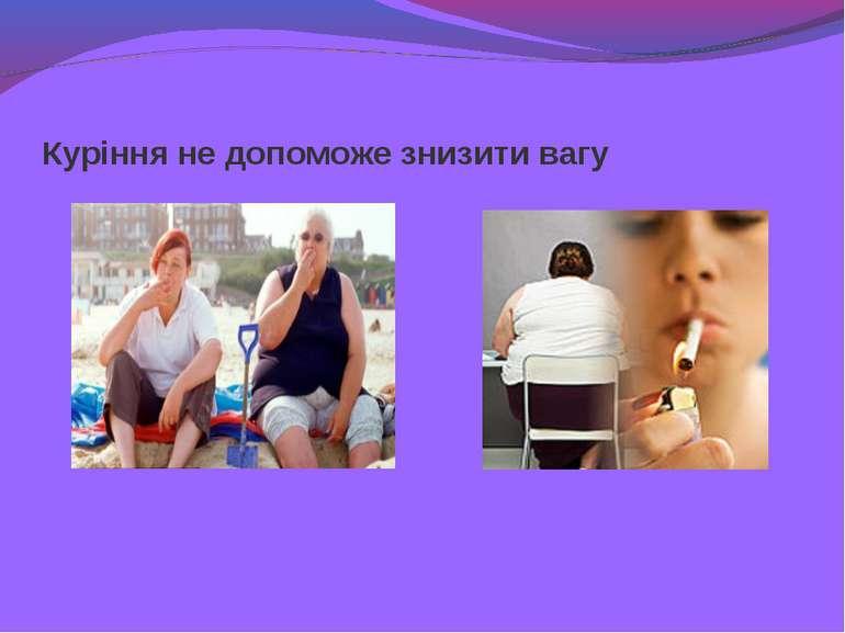 Куріння не допоможе знизити вагу