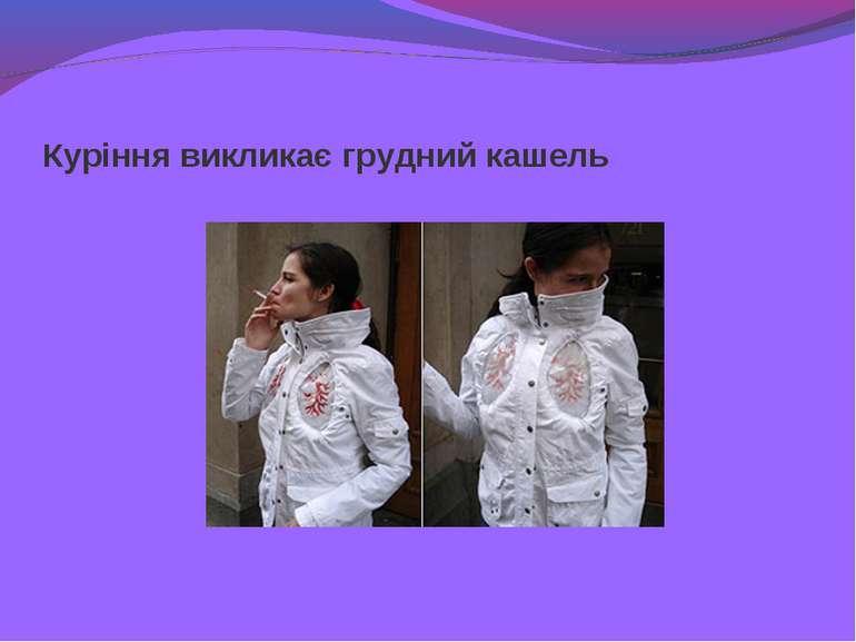 Куріння викликає грудний кашель