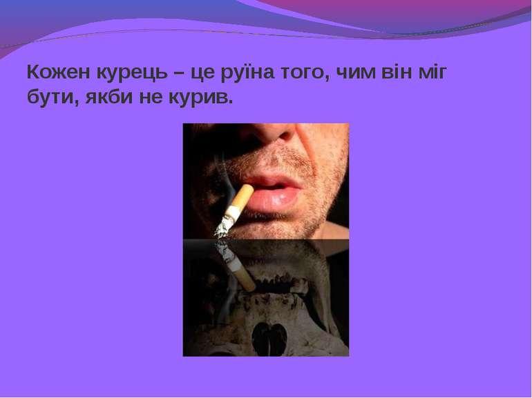 Кожен курець – це руїна того, чим він міг бути, якби не курив.