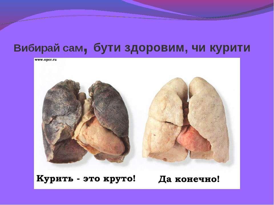Вибирай сам, бути здоровим, чи курити