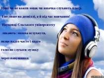 Нині чи не кожен юнак чи юначка слухають плеєр. І не лише на дозвіллі, а й пі...