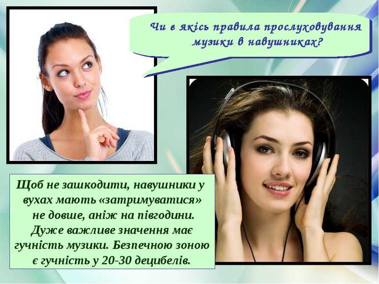 Щоб не зашкодити, навушники у вухах мають «затримуватися» не довше, аніж на п...