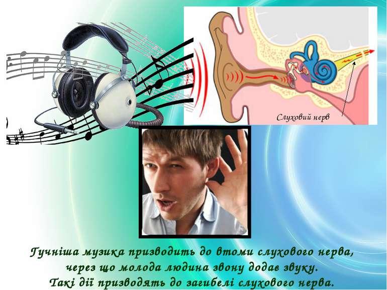Слуховий нерв Гучніша музика призводить до втоми слухового нерва, через що мо...