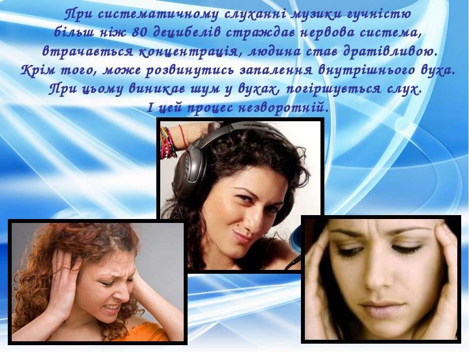 При систематичному слуханні музики гучністю більш ніж 80 децибелів страждає н...
