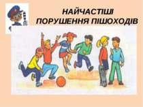 НАЙЧАСТІШІ ПОРУШЕННЯ ПІШОХОДІВ ДІТИ-ПІШОХОДИ ГРАЮТЬСЯ НА ПРОЇЗНІЙ ЧАСТИНІ ДОРОГИ
