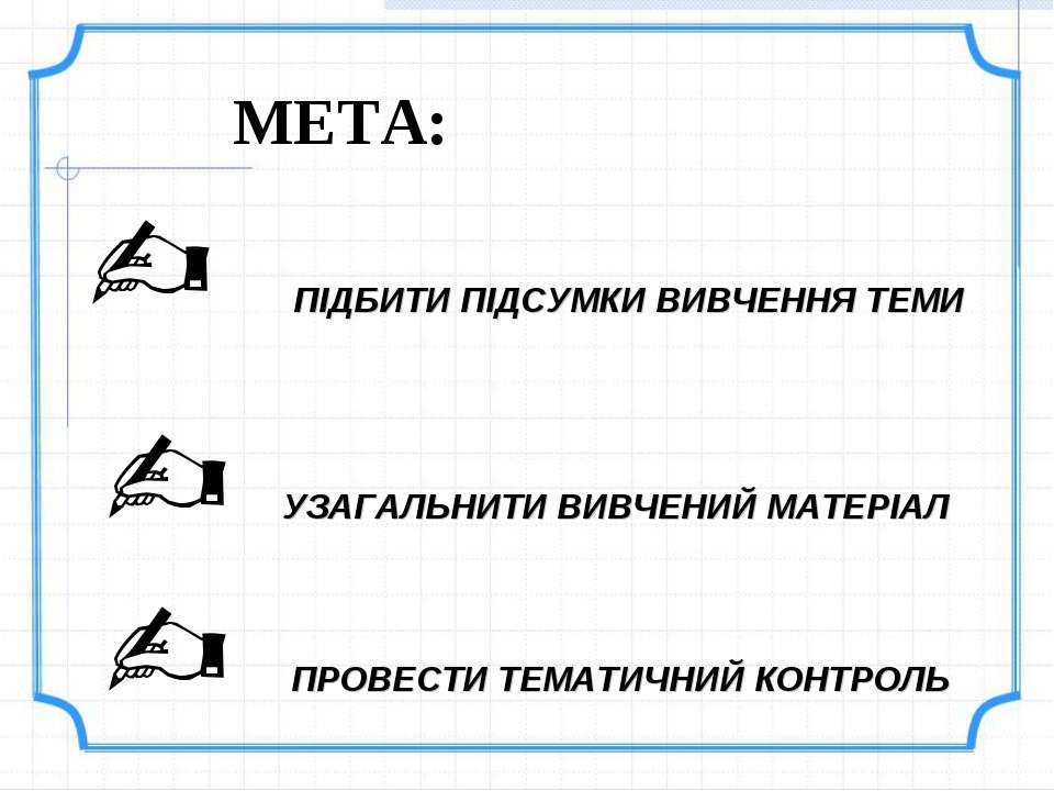 МЕТА: ПІДБИТИ ПІДСУМКИ ВИВЧЕННЯ ТЕМИ УЗАГАЛЬНИТИ ВИВЧЕНИЙ МАТЕРІАЛ ПРОВЕСТИ Т...