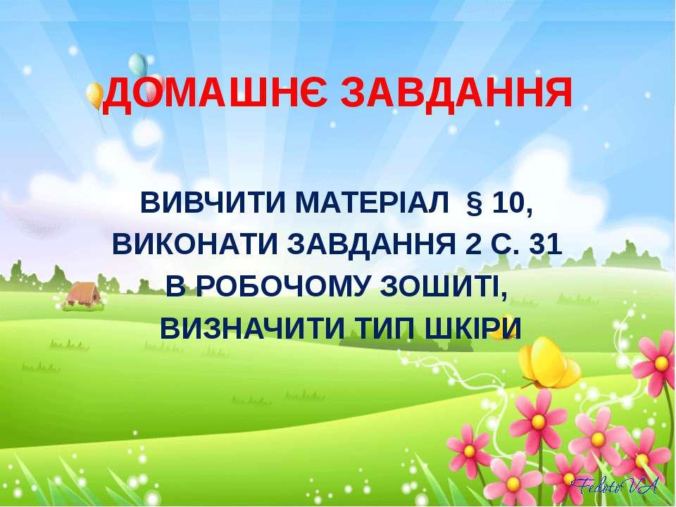 ДОМАШНЄ ЗАВДАННЯ ВИВЧИТИ МАТЕРІАЛ § 10, ВИКОНАТИ ЗАВДАННЯ 2 С. 31 В РОБОЧОМУ ...