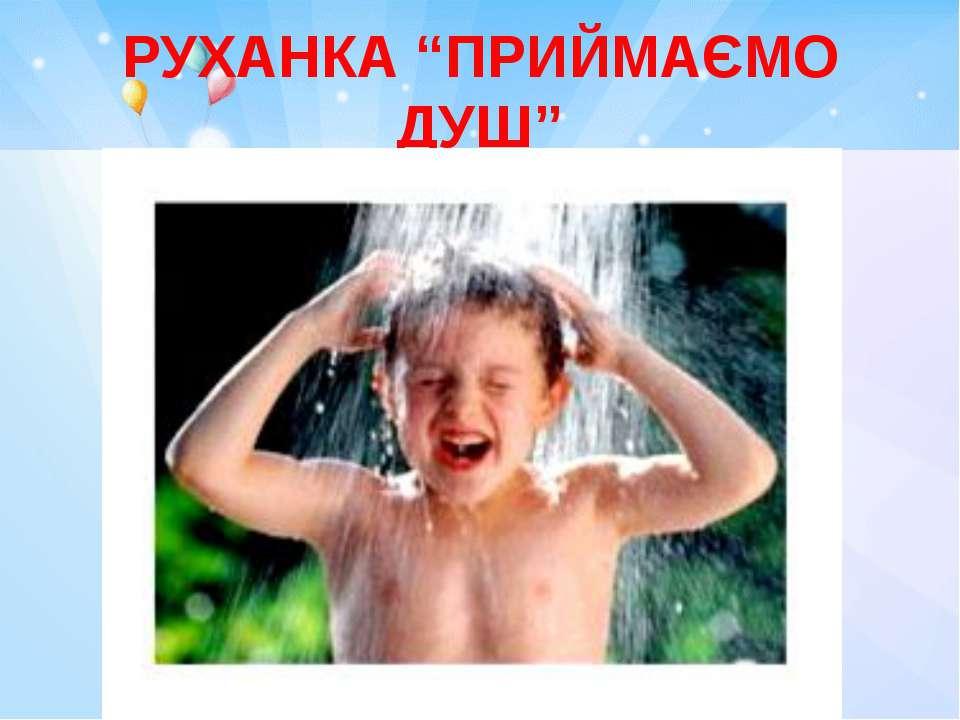 """РУХАНКА """"ПРИЙМАЄМО ДУШ"""""""