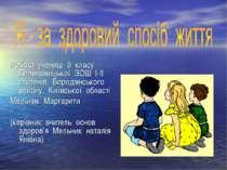 Робота учениці 9 класу Пилиповицької ЗОШ І-ІІ ступенів, Бородянського району,...