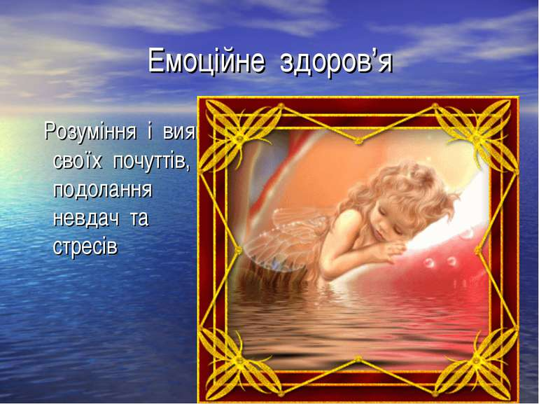 Емоційне здоров'я Розуміння і вияв своїх почуттів, подолання невдач та стресів