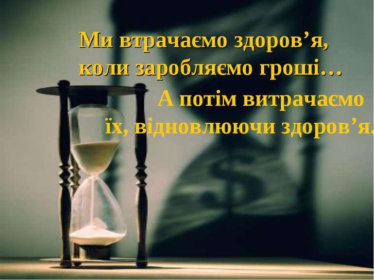 Ми втрачаємо здоров'я, коли заробляємо гроші… А потім витрачаємо їх, відновлю...
