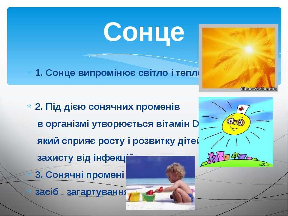 1. Сонце випромінює світло і тепло. 2. Під дією сонячних променів в організмі...