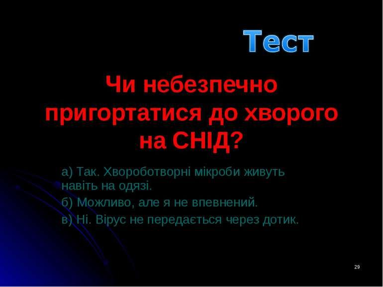* Чи небезпечно пригортатися до хворого на СНІД? а) Так. Хвороботворні мікроб...