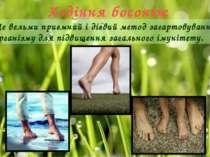 Ходіння босоніж Це вельми приємний і дієвий метод загартовування організму дл...