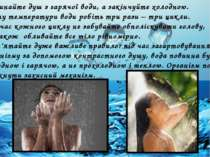 - Починайте душ з гарячої води, а закінчуйте холодною. - Зміну температури во...