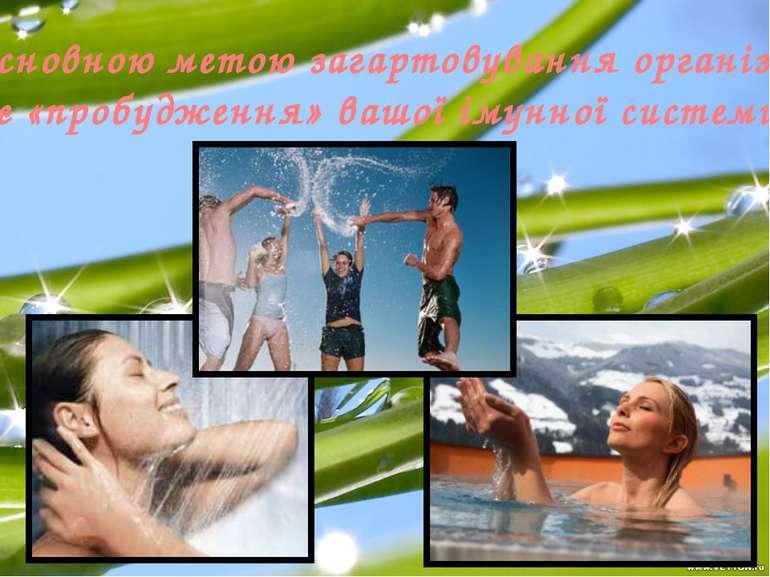 Основною метою загартовування організму є «пробудження» вашої імунної системи.